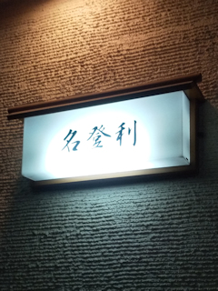 名登利寿司