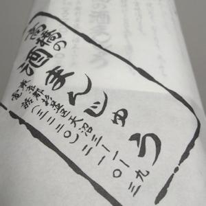 高橋の酒饅頭