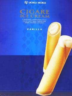 シガールアイスクリーム